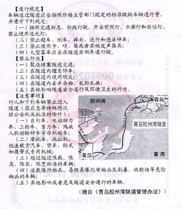 Qingdao Xuejiadao Tunnel Undersea Ticket
