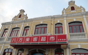 Qingdao Seen Historical Building Taiping Lu Near Train Station