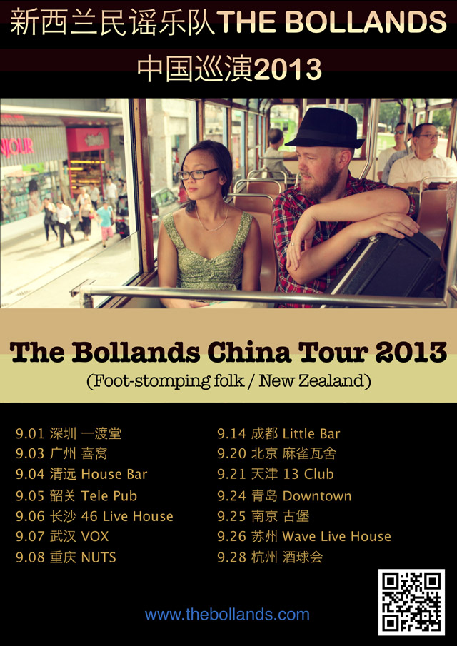 Live Music in Qingdao China The Bollands Event Poster